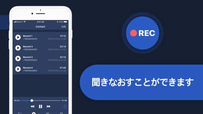 ReCaはレコードするとコールするアプリケーションですのおすすめ画像2