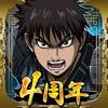 キングダム-英雄の系譜-【シミュレーションRPG】