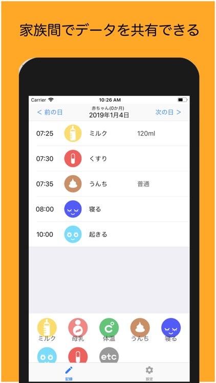 あかちゃん日記 - 赤ちゃんの育児記録アプリ 成長記録アプリ