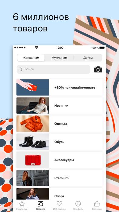 Скачать Lamoda: одежда и обувь онлайн для ПК