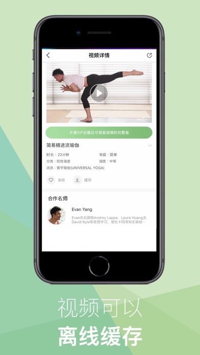 Yoga Easy瑜伽app:减肥初级瑜伽教程 screenshot three