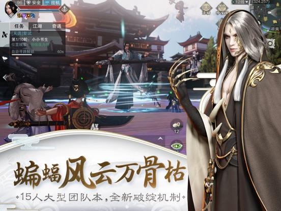 一梦江湖-原楚留香今已全面升级 screenshot 15