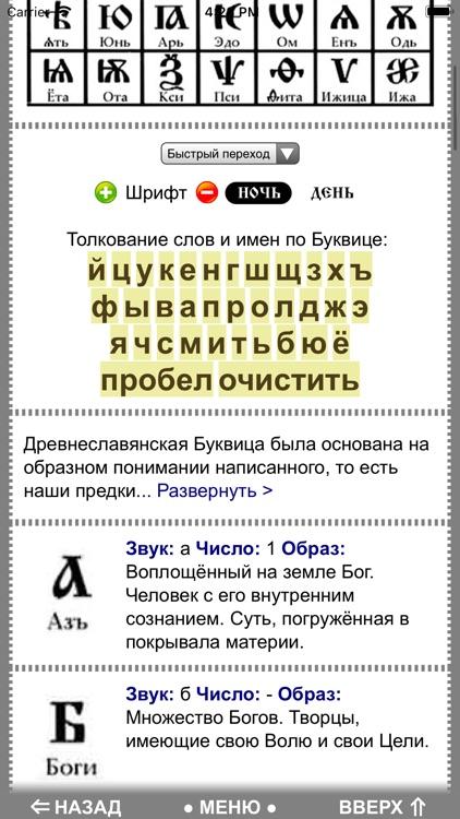 Мир Славян screenshot-4