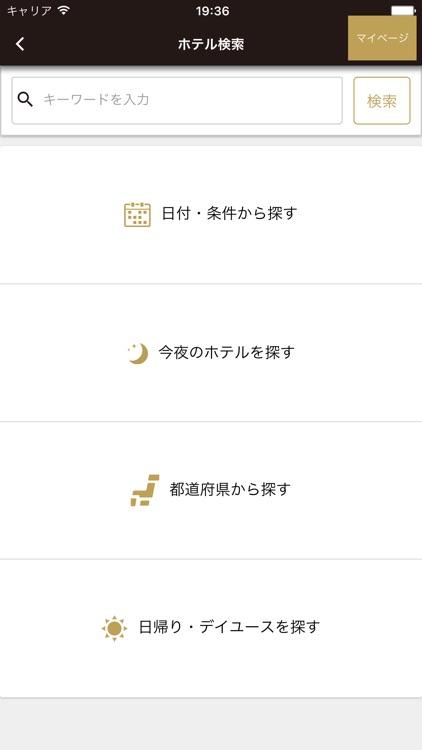アパホテル公式アプリ screenshot-4