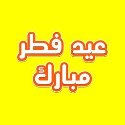 ملصقات عيد الفطر