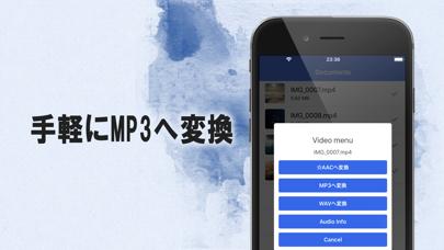 MP3変換/抽出 - Easy MP3 Converterのおすすめ画像1