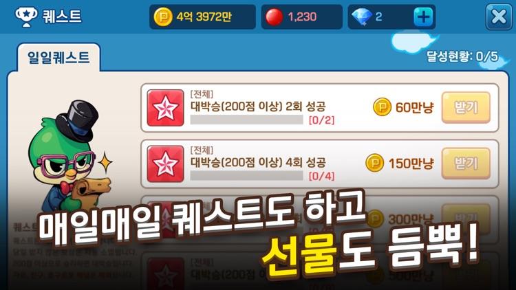 피망 뉴맞고 : 고스톱으로 대한민국 1등 screenshot-5