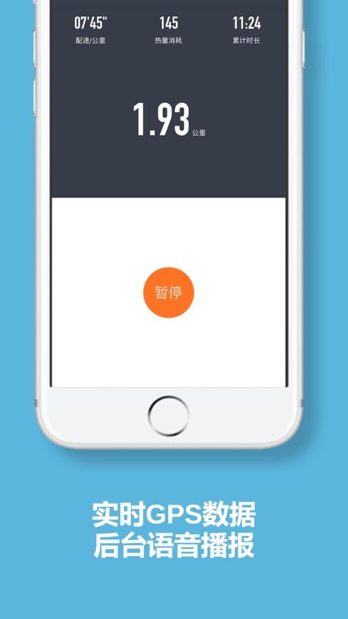 爱跑-爱上跑步的13周训练计划 App 截图