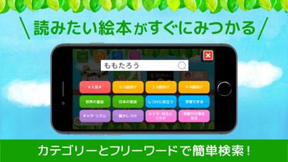 森のえほん館◆絵本の読み聞かせアプリ ScreenShot2