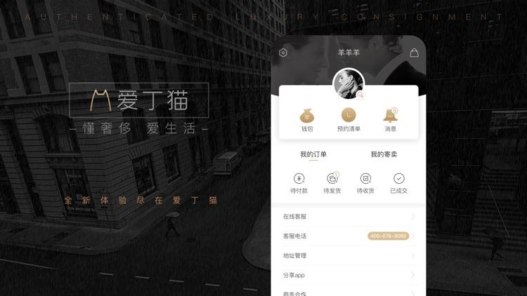 爱丁猫-专业奢侈品鉴定寄卖平台 screenshot-6