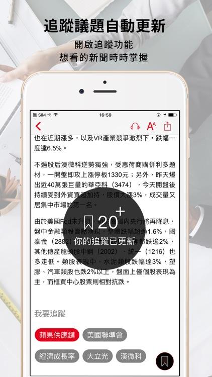 經濟日報 Economic Daily News screenshot-3
