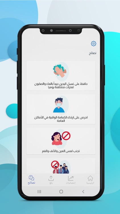 وقايتنا screenshot-1