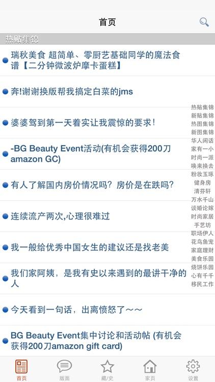 华人一网 screenshot-0