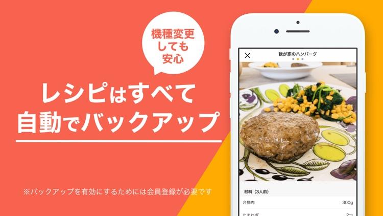 レシピ管理アプリ クックスルー screenshot-4