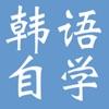 韩语自学教程 - iPhoneアプリ