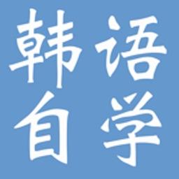 韩语自学教程