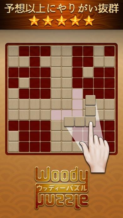 ウッディーパズル (Woody Puzzle)のおすすめ画像2
