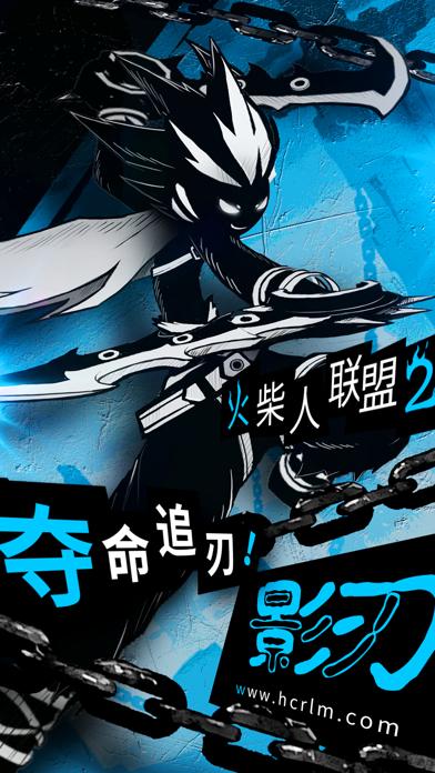 下载 火柴人联盟2:新等级新篇章 为 PC