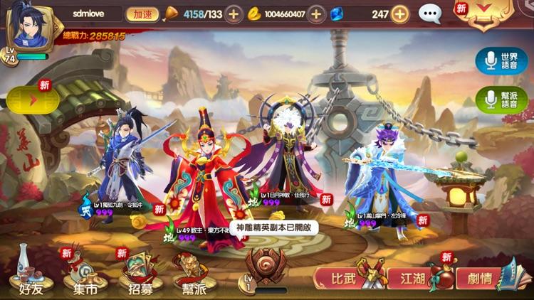 射鵰英雄傳3D screenshot-6