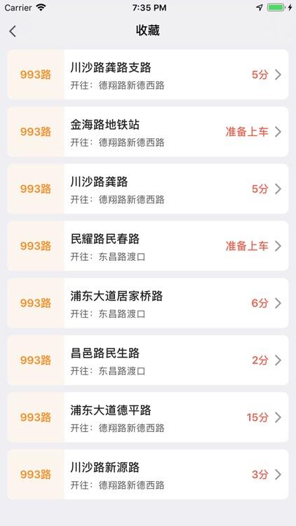 上海公交 - 上海公交车实时查询、交通卡余额查询 screenshot-3