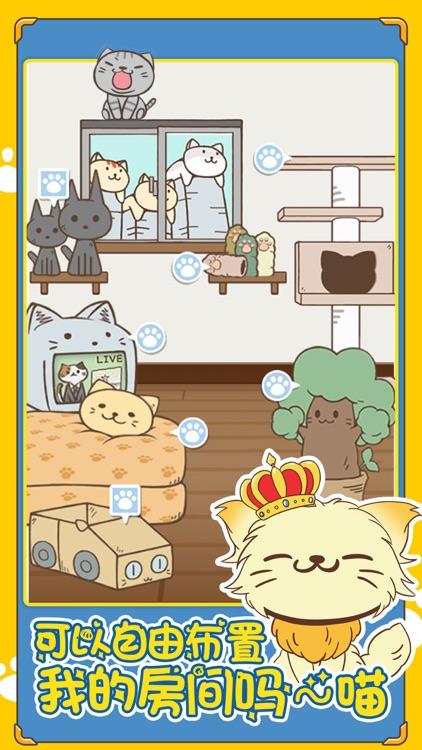 猫咪的毛 screenshot-4