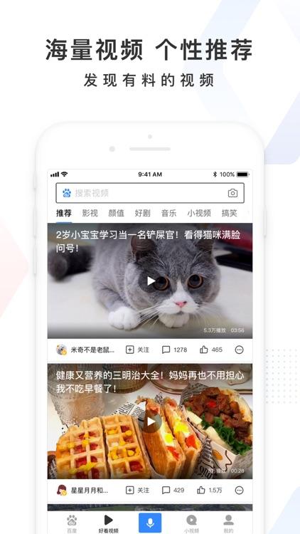 百度 screenshot-2