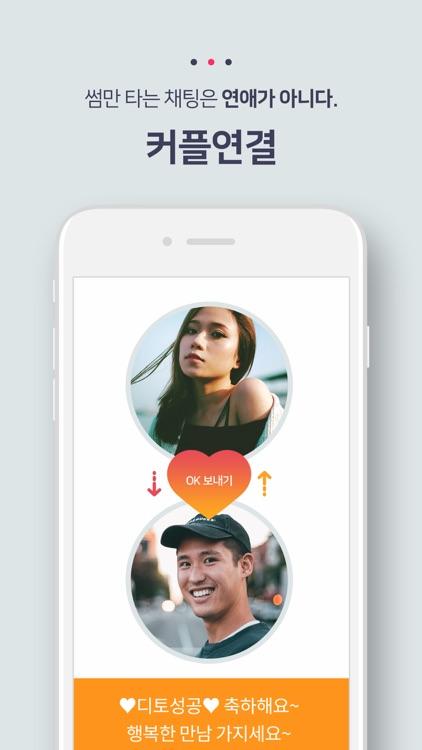 디토 소개팅 : 썸만타는 채팅은 연애가 아니다 screenshot-6