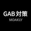 GAB対策 非言語
