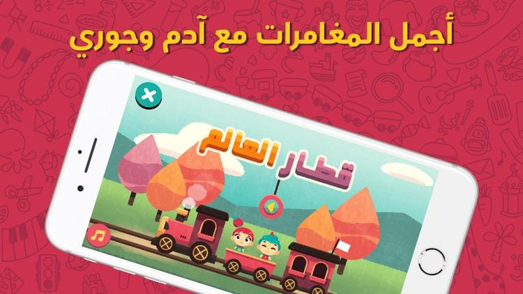 Lamsa: Kids Stories & Games screenshot-8