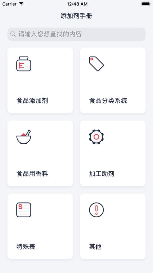 添加剂手册 App 截图