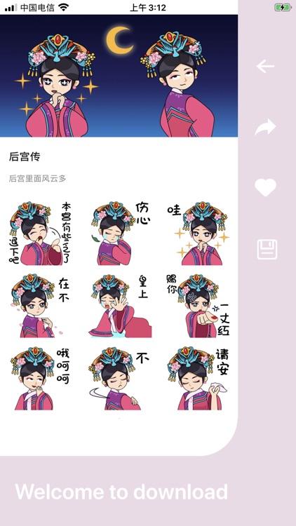 皇后你最美 screenshot-4