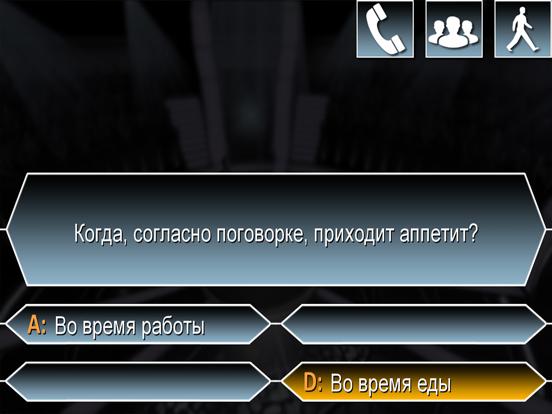 Скачать Миллионер ▶ 2016 - викторина