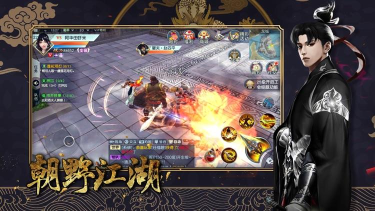 朝野江湖—放置武侠挂机游戏 screenshot-4