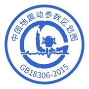中国地震动参数区划图