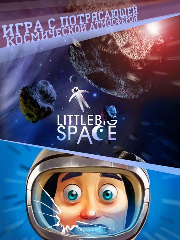 Наш Космос на iPad