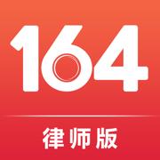 164律师端