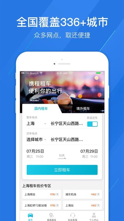 携程租车福利版-遍布全球的快捷租车app