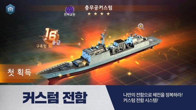 해전M screenshot-2