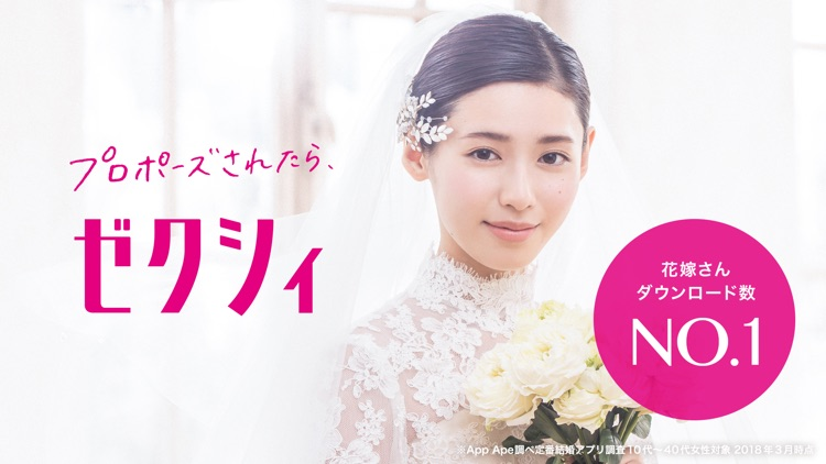 ゼクシィ ‐ 結婚式 準備アプリ