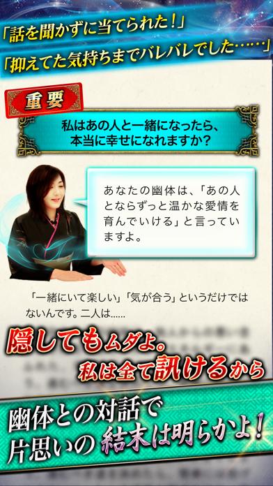 幽体霊視占い師・白狐 ScreenShot2