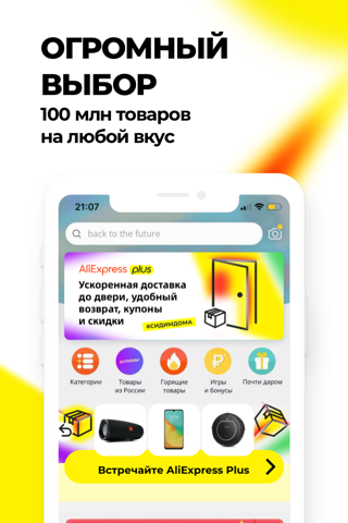 Скриншот из AliExpress Shopping App