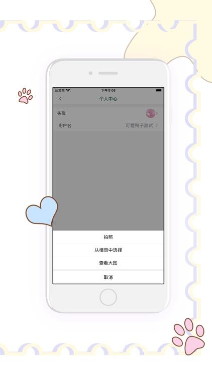可爱动漫鸭 screenshot-3