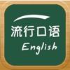 现代流行英语口语精选  -大家说英语系列