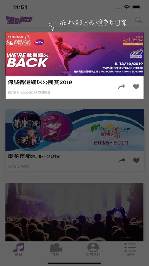 Cityline  购票通 Ticketing App 截图