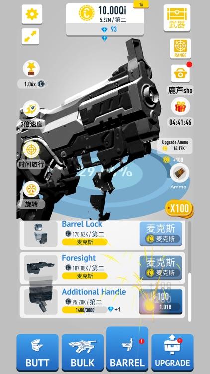 别动我的枪