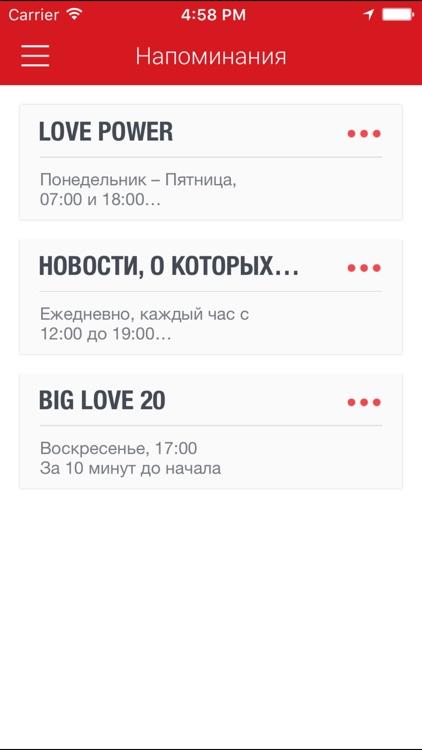 LOVERADIO screenshot-4