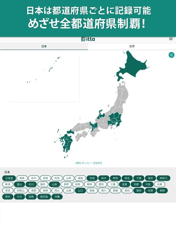 itta(イッタ)のおすすめ画像5
