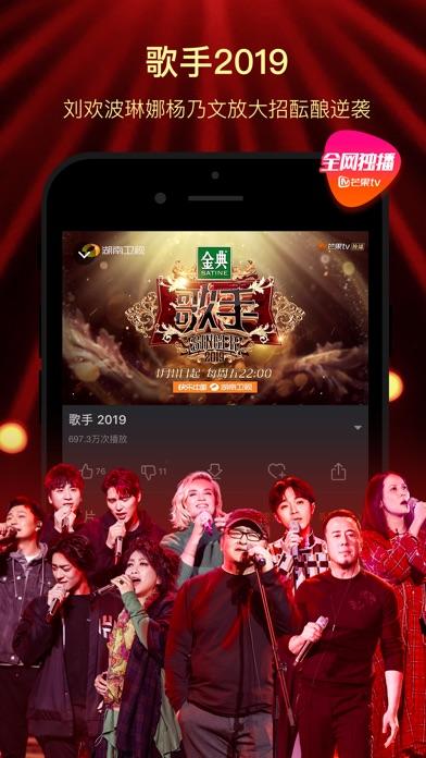 Screenshot for 芒果TV in China App Store