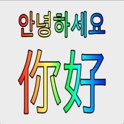 Korean Chinese