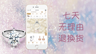 Screenshot for 珍奢华 in United States App Store